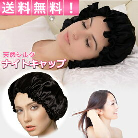 ナイトキャップ シルク 100% 就寝用 レディース ヘアケア 保湿 保温 抜け毛 予防 おやすみキャップ