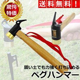 ペグハンマー 真鍮 ハンマー ストラップ付 ペグ抜きフック 強力 打撃 鍛造ペグに 打ち込みやすい 握りやすい入荷待