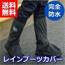 レインブーツ 完全 防水 シューズ カバー 靴の上から履く メンズ レディース 雨 男女兼用 滑り止め 着脱簡単 靴 スニ…