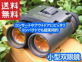 双眼鏡 30×60倍 コンパクト 小型 望遠 高倍率 ケース付 ストラップ付 軽量 コンサート アウトドア スポーツ観戦 バードウォッチング に