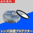 レンズフィルター 保護 フィルター プロテクター UV カメラ 一眼レフ キズ 汚れ 防止 薄型