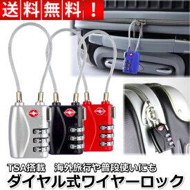 ワイヤーロック TSA ダイヤル ロック スーツケース ボストンバッグ リュック にも 旅行 海外旅行 に セキュリティ TSAロック搭載