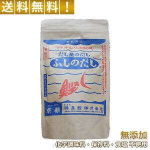 本格 だしパック 無添加 京都だし屋のこだわりだし「ふしのだし」 化学調味料・保存料・食塩不使用 10g×20パック 白だし ブレンドだし