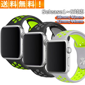 アップルウォッチ バンド ベルト 穴あき スポーツバンド Apple watch 40mm 44mm 38mm 42mm series5 series4 series3 series2 series1 軽量