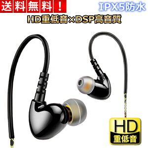 イヤホン 防水 IPX5 有線 HD 重低音 DSP 高音質 スポーツ 密閉型 インイヤー リモコン マイク付き 遮音 快適 iPhone