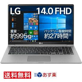 【 あす楽 ギフト包装対応 送料無料 】 LG ノートパソコン gram 本体重量995g バッテリー27時間 Corei5 14インチ Windows10 メモリ8GB SSD256GB Dシルバー 14Z990-GA56J