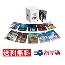 【 あす楽 ギフト包装対応 送料無料 】 宮崎駿 監督 作品集 DVD ジブリ VWDZ-8166