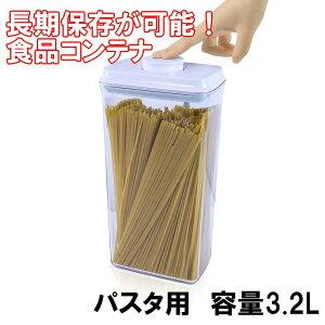 食品保存容器 シリコーン製密閉コンテナ パスタ シリアル用 約3200ml BPAフリー 積み重ね可能