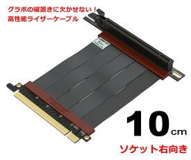 LINKUP ライザーケーブル PCI Express4.0(3.0互換) ストレートソケット 折り曲げ可能 20cm