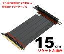 LINKUP ライザーケーブル PCI Express4.0(3.0互換) 90度ソケット 折り曲げ可能 20cm