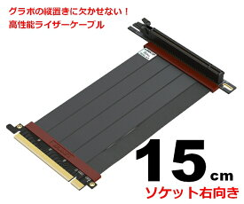 ライザーケーブル PCI Express4.0(3.0互換)15cm 90度ソケット 折り曲げ可能 テレワーク 在宅ワーク パソコン パーツゲーミングPC ゲーミングPC自作 ゲーミングPCカスタム【LINKUP】