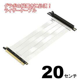 LINKUP ライザーケーブル PCI Express4.0(3.0互換)20cm 90度ソケット 折り曲げ可能 白色ケーブル