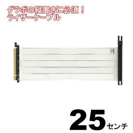 ライザーケーブル PCI Express4.0(3.0互換)25cm 90度ソケット 折り曲げ可能 白色ケーブル テレワーク 在宅ワーク パソコン パーツゲーミングPC ゲーミングPC自作 ゲーミングPCカスタム【LINKUP】
