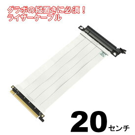 ライザーケーブル PCI Express4.0(3.0互換) 20cm ストレートソケット 折り曲げ可能 白色ケーブル テレワーク 在宅ワーク パソコン パーツゲーミングPC ゲーミングPC自作 ゲーミングPCカスタム【LINKUP】