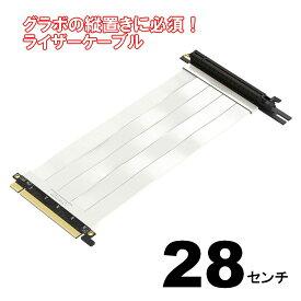 LINKUP ライザーケーブル PCI Express4.0(3.0互換)28cm 90度ソケット左向き 折り曲げ可能 白色ケーブル