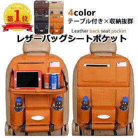 車 シートバックポケット テーブル ドリンクホルダー 後部座席用 収納 カー用品 内装 送料無料