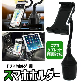 スマホホルダー 車載用 ドリンクホルダー タブレット スマートフォン カップホルダー 角度調整 フレキシブルアーム 固定 多機種対応 スタンド 取り付け簡単 iPhone iPad 送料無料