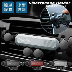 スマホホルダー エアコン吹き出し口 車載用 クリップ式 ワンタッチ 車用 回転 携帯 スタンド ナビ 送風口 車内用 カーホルダー iPhone