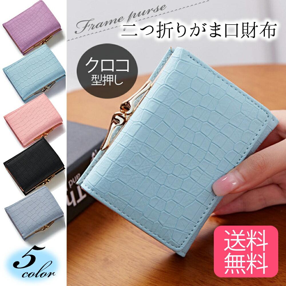 財布 レディース 三つ折り がま口 ミニ財布 クロコ型 ミニウォレット レザー 二つ折り コンパクト 小銭入れ