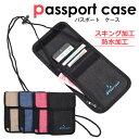 パスポートケース スキミング防止 首下げ 薄型 軽量 スマホ iPhone 海外旅行 出張 防犯対策 ネックポーチ セキュリテ…