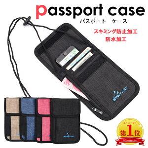 パスポートケース スキミング防止 首下げ 薄型 軽量 スマホ iPhone 海外旅行 出張 防犯対策 ネックポーチ セキュリティケース 貴重品入れ 防水 送料無料