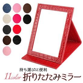 卓上ミラー おしゃれ 化粧鏡 スタンドミラー テーブルミラー メイク 折りたたみミラー 角度調整 プレゼント
