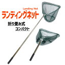 網 釣具 タモ網 魚 釣り 伸縮 折りたたみ式 ランディングネット たも網 釣り網 柄 送料無料