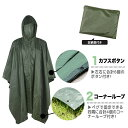 レインコート メンズ 多機能 グリーン レジャーシートやテントとしても使える 収納袋付き