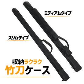 竹刀袋 剣道袋 肩掛け 木刀 125cm アジャスター付き 収納 ケース 黒 鍔入れ 剣道袋 送料無料