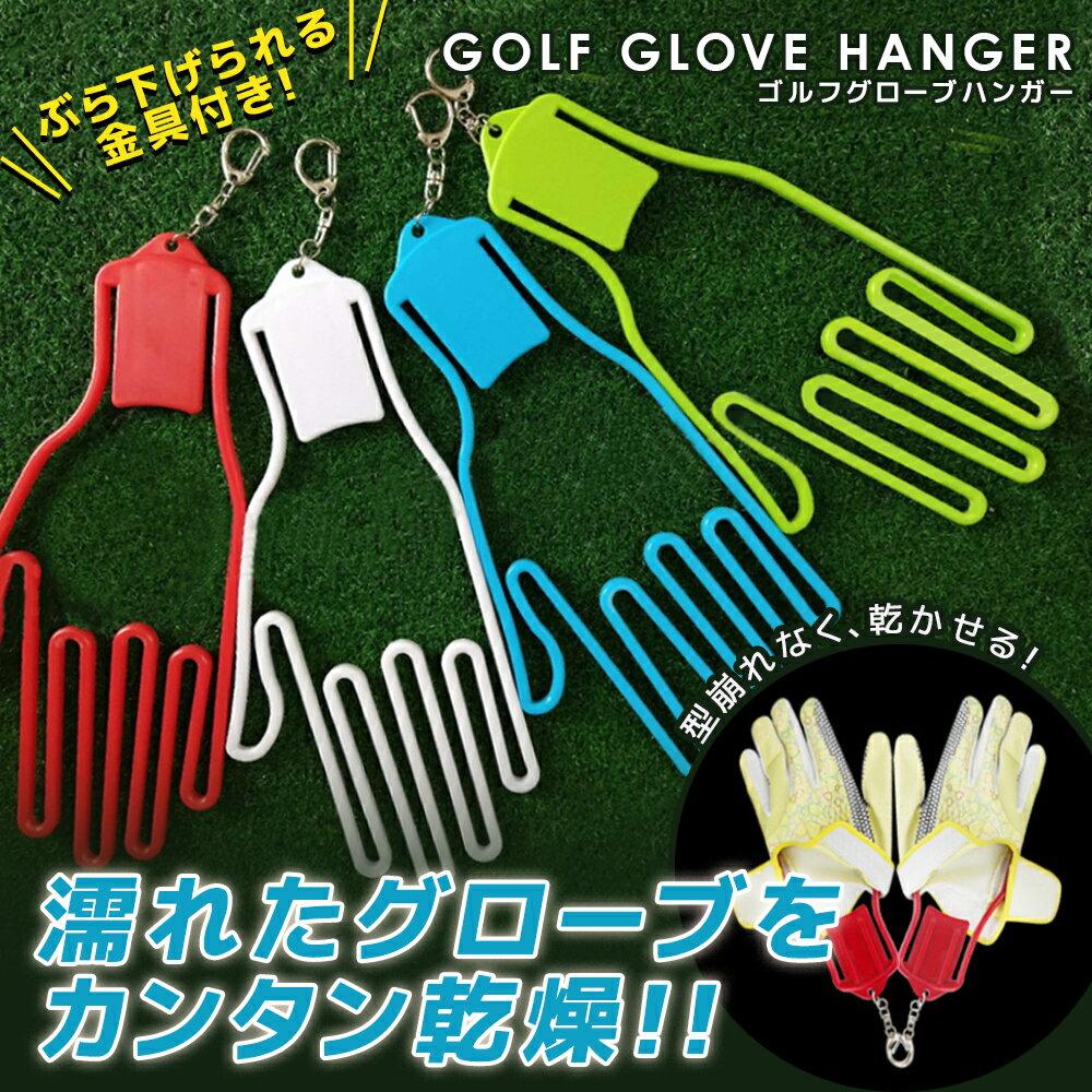 ゴルフグローブ ハンガー 型崩れ防止 手袋 左右兼用 ホルダークリップ ストレッチャ グローブキーパー ゴルフ用品 コンペ 景品
