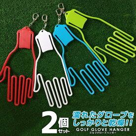ゴルフグローブ ハンガー 2個セット 型崩れ防止 手袋 左右兼用 ホルダークリップ ストレッチャ グローブキーパー ゴルフ用品 コンペ 景品