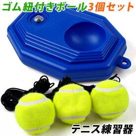 テニス 練習 トレーニング 練習器具 ゴム 紐付き ボール3つ付き テニストレーナー 硬式 ジュニア 初心者 一人 1人