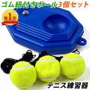 【楽天1位】テニス 練習 トレーニング 練習器具 ゴム 紐付き ボール3つ付き テニストレーナー 硬式 ジュニア 初心者 …