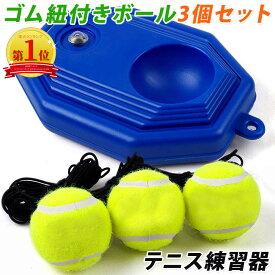 テニス 練習 トレーニング 練習器具 ゴム 紐付き ボール3つ付き テニストレーナー 硬式 ジュニア 初心者 一人 1人 送料無料