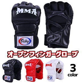 オープンフィンガーグローブ 格闘技 ボクシング パンチンググローブ 総合格闘技 ムエタイ 空手 テコンドー トレーニング キック エクササイズ ボクササイズ