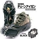 アイゼン スノースパイク 19本爪 チェーンアイゼン 靴底 滑り止め 転倒防止 簡単装着 雪道 登山 トレッキング 収納袋…