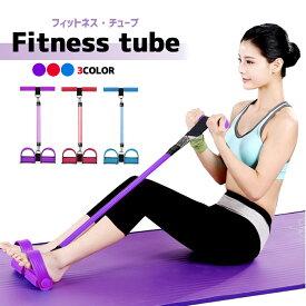 トレーニングチューブ フィットネスチューブ エクササイズ チューブ バンド 筋トレ ダイエット ゴムチューブ ローイングチューブ グッズ 腹筋 二の腕 引き締め 痩せ