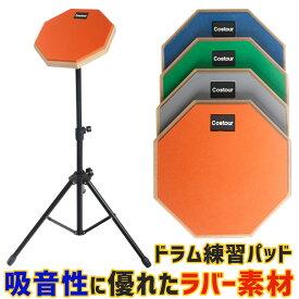 ドラム 練習パッド 初心者 消音 スタンド セット トレーニング パッド 8インチ 収納袋 付き 吸音性 持ち運び ラバー