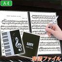 音楽 楽譜ファイル 書き込み 譜面 吹奏楽 見開き 4面 A4 フォルダー カバー ピアノ レッスン 作曲 練習 発表会 記念品…