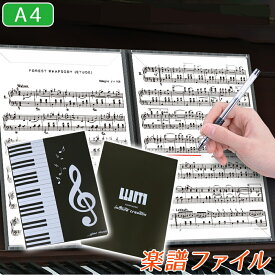 音楽 楽譜ファイル 書き込み 譜面 吹奏楽 見開き 4面 A4 フォルダー カバー ピアノ レッスン 作曲 練習 発表会 記念品 楽譜 押さえ 送料無料