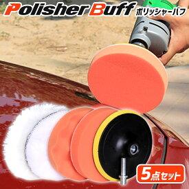 ポリッシャー バフ コンバウンド 125mm スポンジ 研磨 バフ 洗車 電気ドリル用 洗車 パフ ワックス ポリッシング