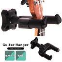 ギター ハンガー 壁掛け スタンド ギターフック 収納 ベース ウクレレ エレキギター 固定ネジ付き 垂直 縦置き 壁掛け…