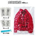 圧縮袋 衣類 ハンガー 透明 4枚セット 洋服カバー おしゃれ 衣替え 防虫効果 吊り下げ収納 クローゼット 小物 ケース …