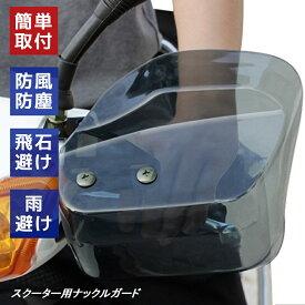 バイク用 ナックルガード ナックルバイザー バイク スクーター 汎用 ハンドガード スモーク バイザー 風防 雨除け 防寒 ハンドスクリーン