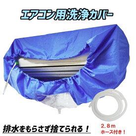 6/20/23:59まで5%クーポンあり エアコン クリーニングシート 洗浄カバー 掃除 家庭用 壁掛用 送料無料