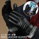 【ポイント消化】手袋 メンズ 防寒 冬 滑り止め あったか 暖かい スマホ 防風 通勤 通学 PUレザー おしゃれ 手ぶくろ …