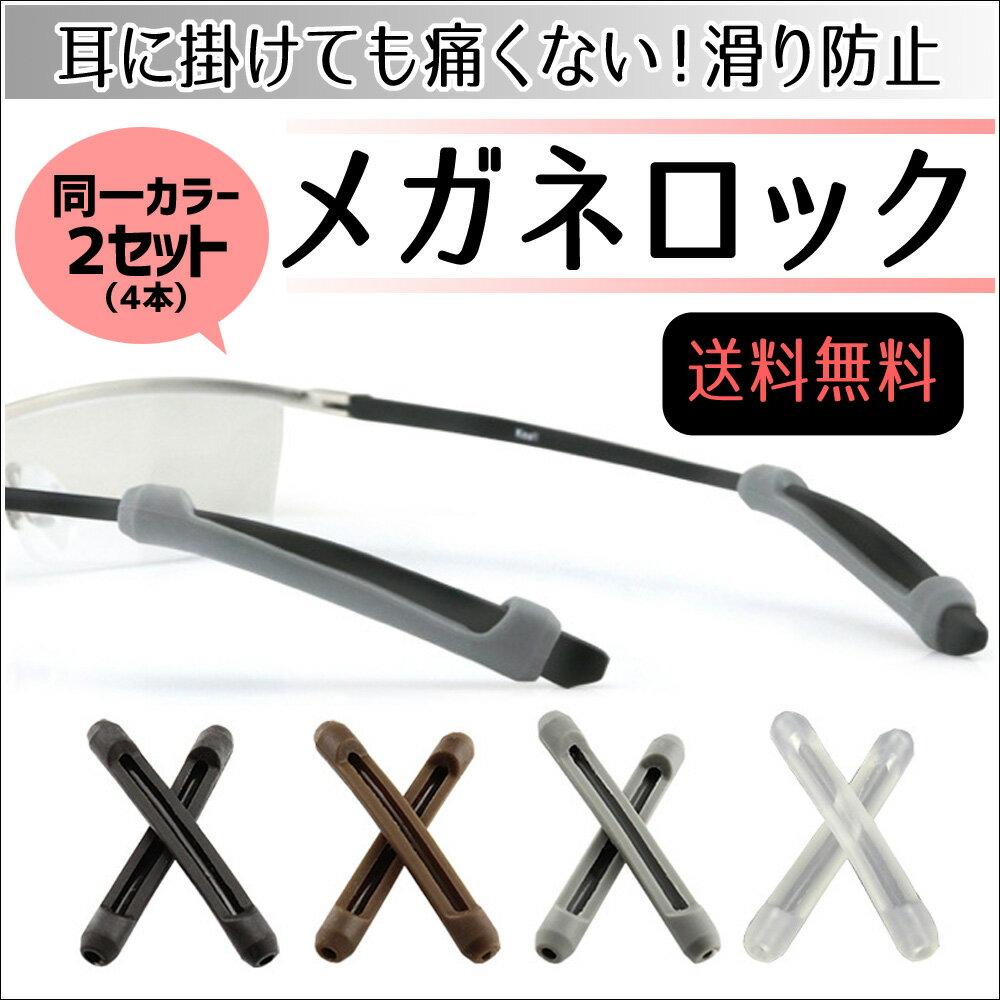 メガネ ズレ防止 固定 メガネロック 眼鏡 2セット 眼鏡小物 シリコン素材 メガロック メガネストッパー 眼鏡フック 4本
