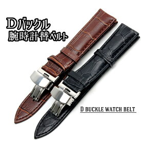 腕時計 ベルト 革 Dバックル 時計 替えバンド メンズ 18mm 19mm 20mm 21mm ベルト交換 ブラック ブラウン 送料無料