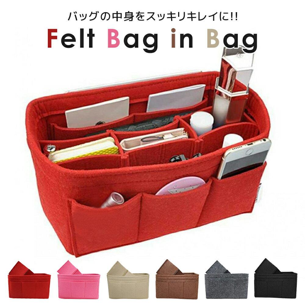 バッグインバッグ フェルト インナーバッグ 小物入れ バッグ ポーチ レディース おしゃれ かわいい 整理 整頓 軽量