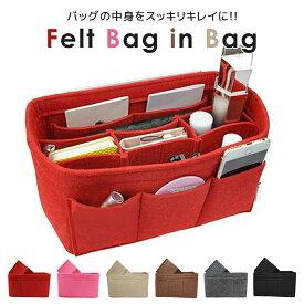 バッグインバッグ フェルト インナーバッグ 小物入れ 大きめ バッグ ポーチ レディース おしゃれ かわいい 整理 整頓 軽量